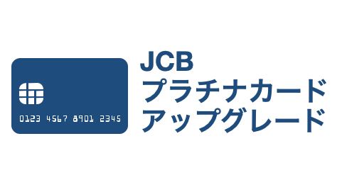 JCB-platinum-upgrade