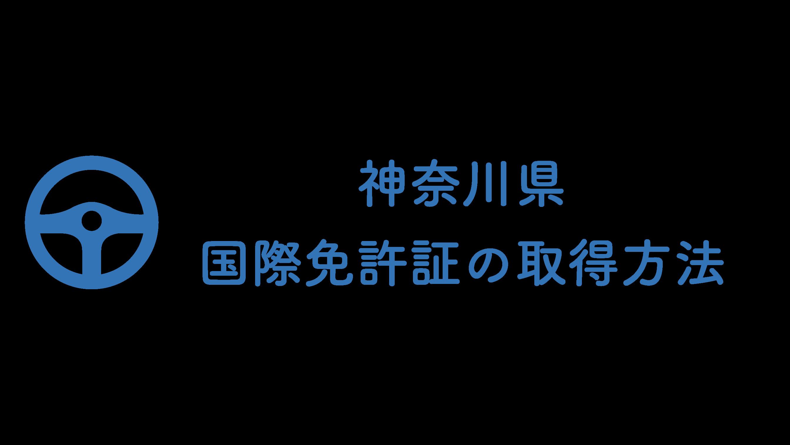 kanagawa-kokusaimenkyo