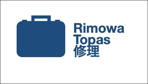 Rimowa-topas-repair
