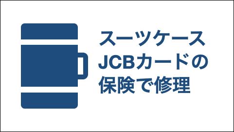 JCB-hoken