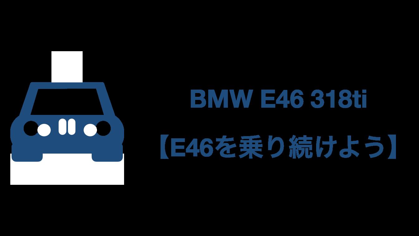 BMW_E46_318ti