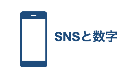 SNS-and-Number