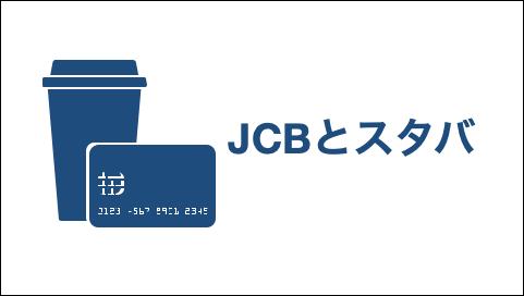 JCBandStarbucks
