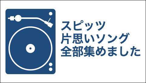 spits_kataomoi