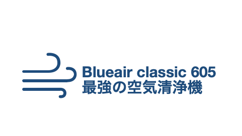 blueair-classic-605