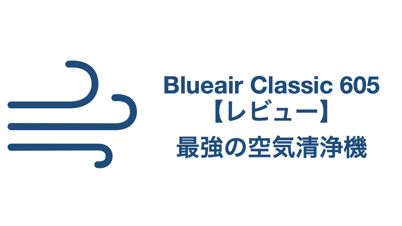 eyecatch_blueair