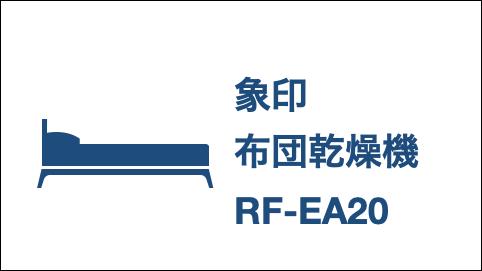 RF-EA20