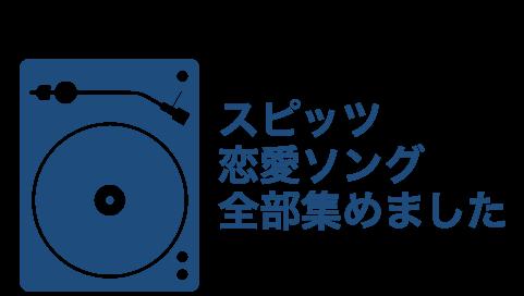 Spitz-renai-song