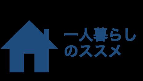 hitorigurashi-susume