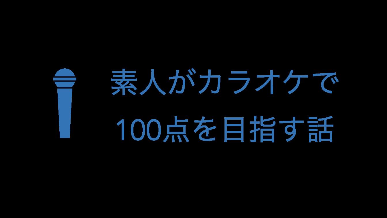 hitokara-100ten