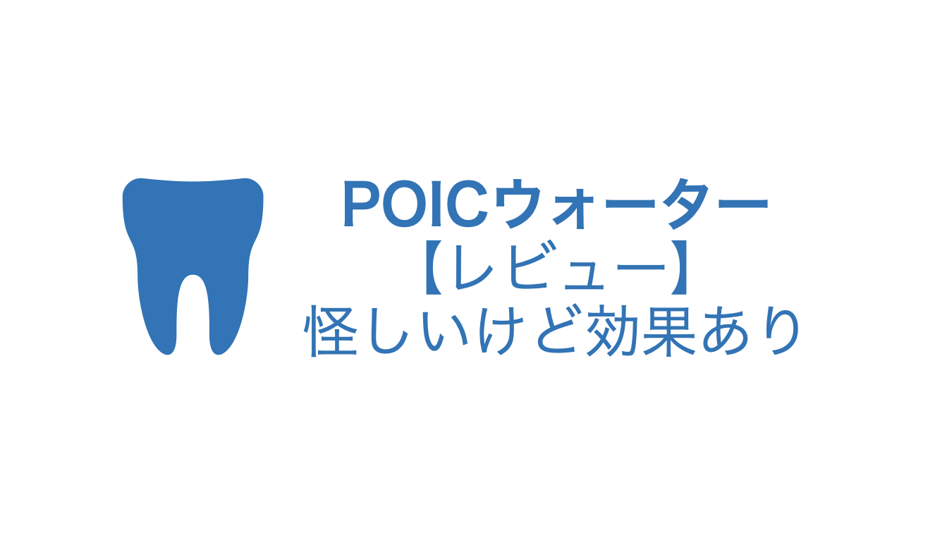 POICwater