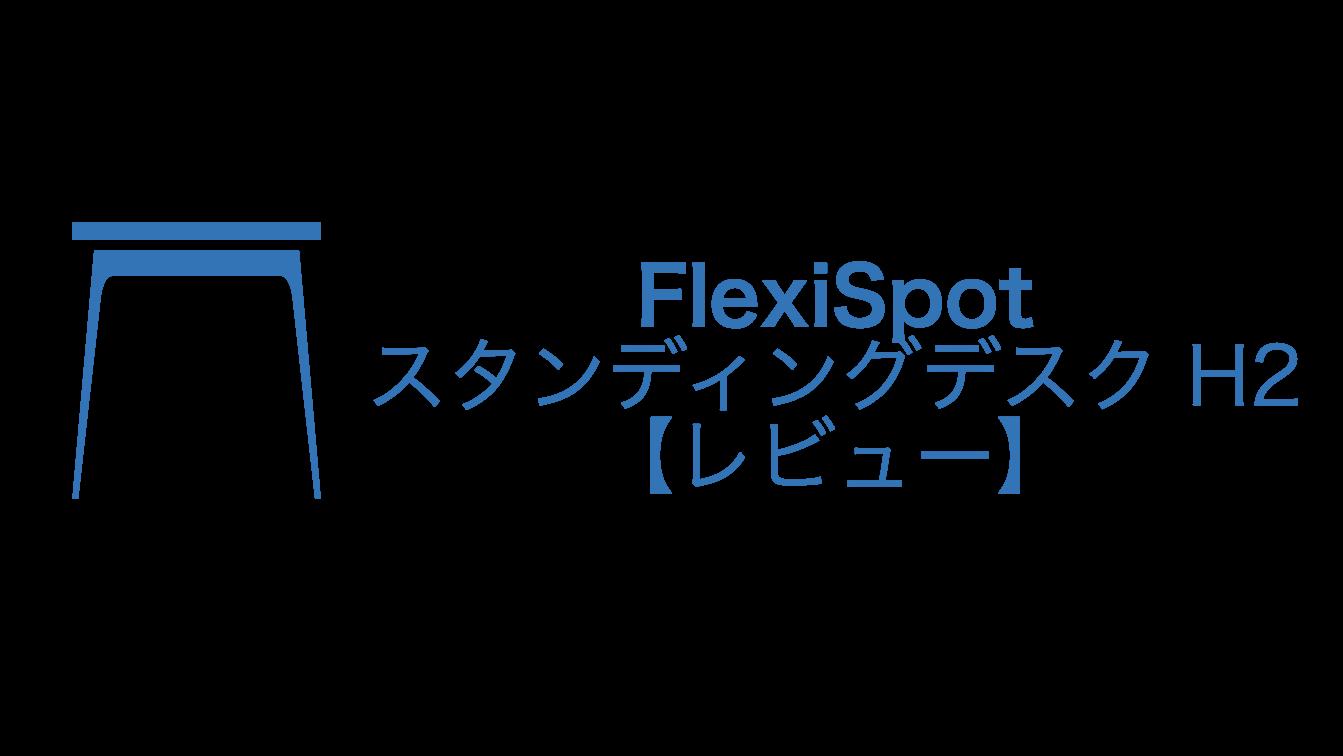 flexispot_h2
