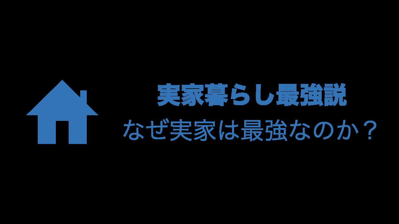 jikka-saikyou