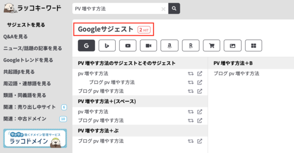 suggest-keyword-01