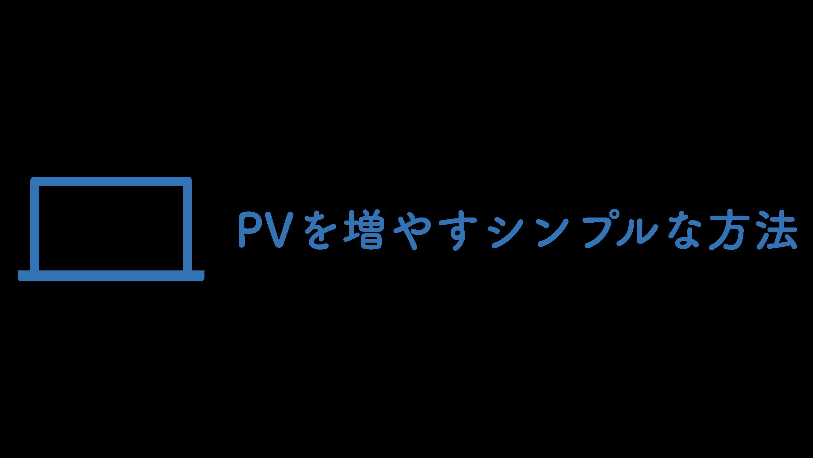 PV-fuyasu