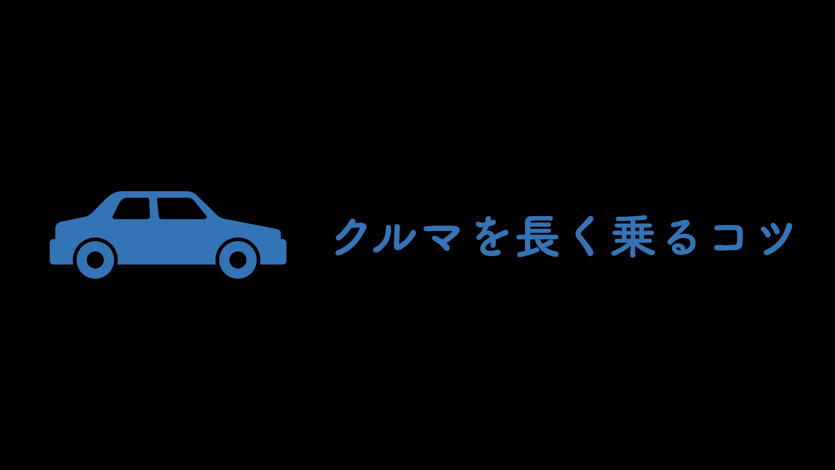 own-one-car