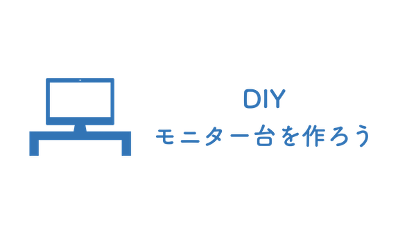 diy_monitor-stand00