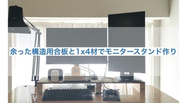 diy_monitor-stand01