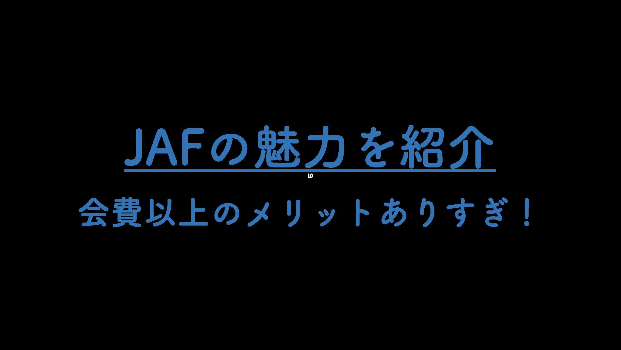 JAF-introduction