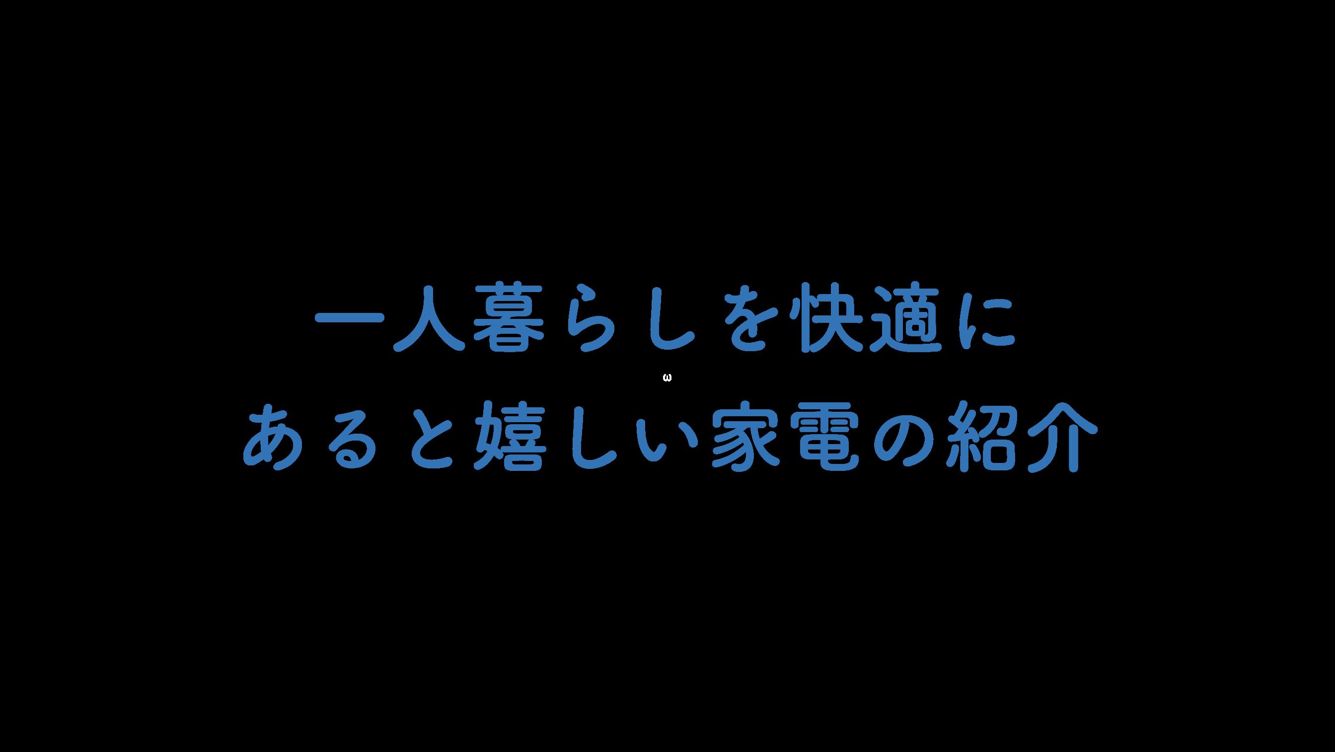 hitori-gurashi-kaden